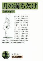 岩波文庫的 月の満ち欠け(文庫)