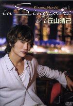 丘山晴己 in シンガポール vol.1(通常)(DVD)