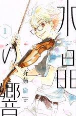 水晶の響(1)(ビーラブKC)(少女コミック)