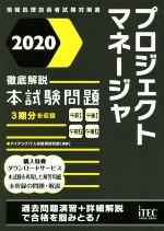 徹底解説 プロジェクトマネージャ 本試験問題(情報処理技術者試験対策書)(2020)(単行本)