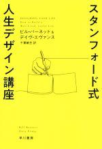スタンフォード式 人生デザイン講座(ハヤカワ文庫NF)(文庫)