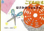 こどものとも(6 2015)はさみのチョキさん月刊誌