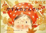 こどものとも かすみのどんぐり(月刊誌)(11 2015)(雑誌)