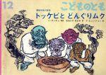 こどものとも トッケビと どんぐりムク(月刊誌)(12 2015)(雑誌)