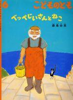 こどものとも ベッペじいさんと ねこ(月刊誌)(6 2016)(雑誌)