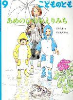 こどものとも あめのひのかえりみち(月刊誌)(9 2016)(雑誌)