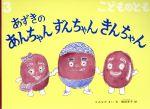 こどものとも(3 2018)あずきの あんちゃん ずんちゃん きんちゃん月刊誌