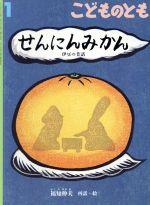 こどものとも せんにんみかん(月刊誌)(1 2019)(雑誌)