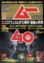 ムー(月刊誌)(11月号 No.468 2019年)(DVD付)(雑誌)