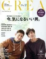 CREA(月刊誌)(NOVEMBER 11 2019 vol.357)(雑誌)