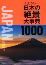今、行きたい!日本の絶景大事典1000(単行本)