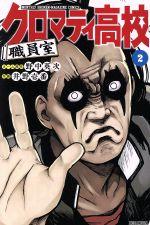 クロマティ高校 職員室(2)(マガジンKC)(少年コミック)