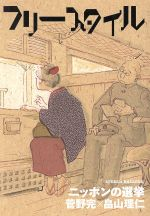 フリースタイル ニッポンの選挙 菅野完×畠山理仁(43)(単行本)