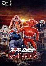 スーパーロボットレッドバロン バリューセットvol.3-4(通常)(DVD)