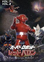 スーパーロボットレッドバロン バリューセットvol.7-8(通常)(DVD)