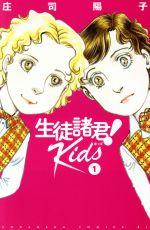 生徒諸君! Kids(1)(ビーラブKC)(少女コミック)