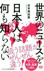 世界のニュースを日本人は何も知らない(ワニブックスPLUS新書)(新書)