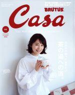 Casa BRUTUS(月刊誌)(vol.236 2019年11月号)(雑誌)