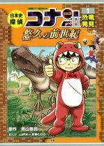 日本史探偵コナン シーズン2 名探偵コナン歴史まんが 悠久の前世紀 恐竜発見(1)(児童書)