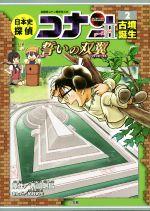 日本史探偵コナン シーズン2 名探偵コナン歴史まんが 誓いの双翼 古墳誕生(2)(児童書)