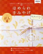 ほめられ手みやげ 関西版(JTBのMOOK)(単行本)