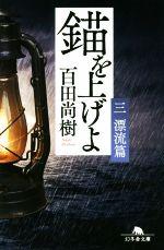 錨を上げよ 漂流篇(幻冬舎文庫)(三)(文庫)