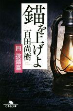 錨を上げよ 抜錨篇(幻冬舎文庫)(四)(文庫)