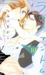 ラブファントム(10)(フラワーCアルファ プチコミ)(少女コミック)