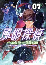 風都探偵(7)(ビッグC)(大人コミック)