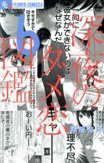 深夜のダメ恋図鑑(6)(フラワーCアルファ プチコミ)(少女コミック)