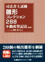 司法書士試験 雛形コレクション288 不動産登記法 第3版(単行本)