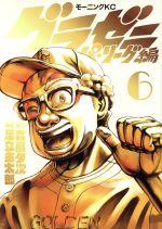グラゼニ パ・リーグ編(6)(モーニングKC)(大人コミック)