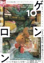 ゲンロン 第2期始動(10)(単行本)