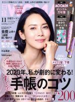 日経WOMAN(月刊誌)(11 November 2019)(雑誌)