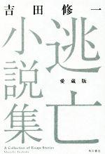 逃亡小説集 愛蔵版(函付)(単行本)