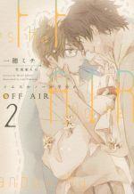 OFF AIR(2)(単行本)
