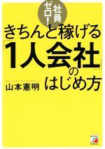 社員ゼロ!きちんと稼げる「1人会社」のはじめ方(ASUKA BUSINESS)(単行本)