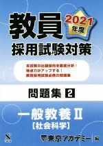 教員採用試験対策 問題集2 一般教養Ⅱ[社会科学](オープンセサミシリーズ)(単行本)