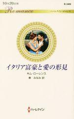 イタリア富豪と愛の形見(ハーレクイン・ロマンス)(新書)