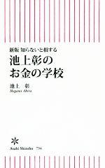 池上彰のお金の学校 新版 知らないと損する(朝日新書734)(新書)