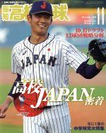 報知高校野球(不定期誌)(November 2019 11)(雑誌)