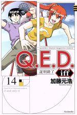 Q.E.D.iff-証明終了-(14)(マガジンKC)(少年コミック)