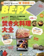 BE‐PAL(月刊誌)(11 NOVEMBER 2019)(雑誌)