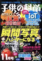 子供の科学(月刊誌)(2019年11月号)(雑誌)