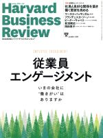 Harvard Business Review(月刊誌)(2019年11月号)(雑誌)