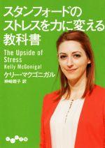 スタンフォードのストレスを力に変える教科書(だいわ文庫)(文庫)