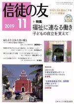 信徒の友(月刊誌)(2019 11)(雑誌)