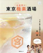 東京極楽酒場(昭文社ムック)(単行本)