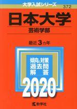 日本大学(芸術学部)(大学入試シリーズ372)(2020年版)(単行本)