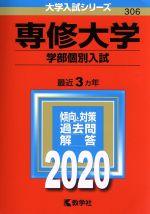 専修大学(学部個別入試)(大学入試シリーズ306)(2020年版)(単行本)